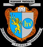 Фізичний факультет