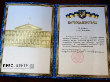 Доцента Університету відзначили грамотами  Міністерства оборони України