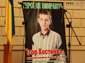Вечір пам'яті Героя України, Героя Небесної сотні Ігоря Костенка