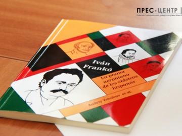 В Університеті презентували іспанську книгу «Іван Франко. Українське перо іспанських класиків»