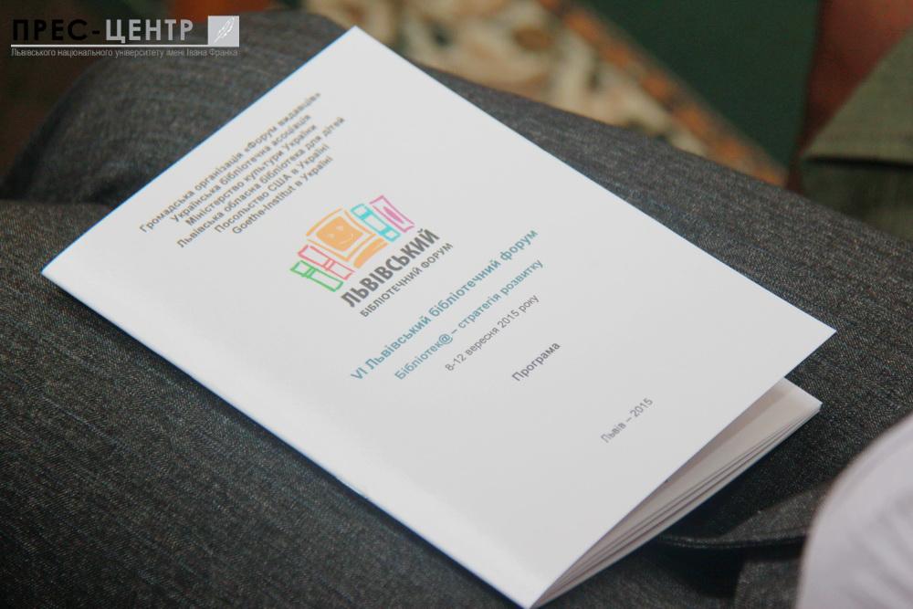У Науковій бібліотеці розпочав роботу VІ Львівський бібліотечний форум