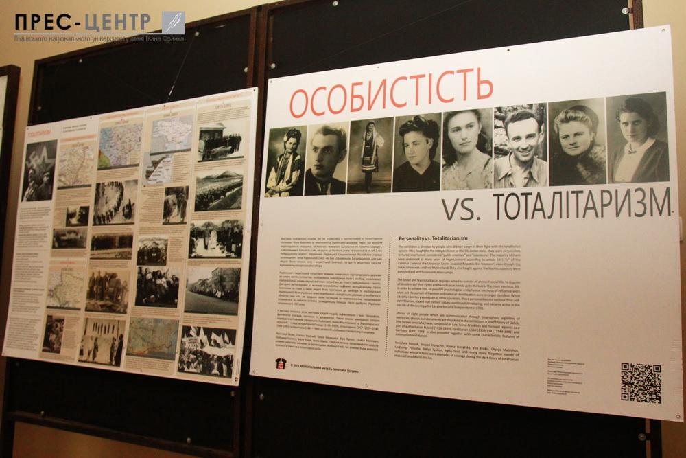 В Університеті відкрили виставку «Особистість vs. Тоталітаризм»