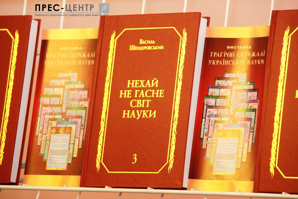 В Університеті відкрили виставку нарисів  «Трагічні скрижалі української науки»
