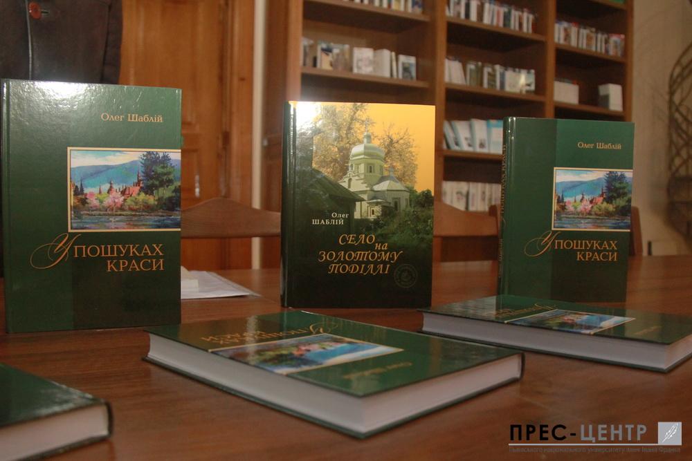 Презентація нової книги професора Олега Шаблія