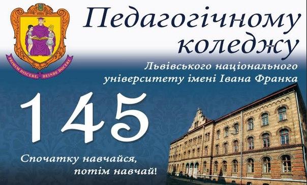 Педагогічний коледж Львівського національного університету імені Івана Франка святкує 145-річчя від часу заснування