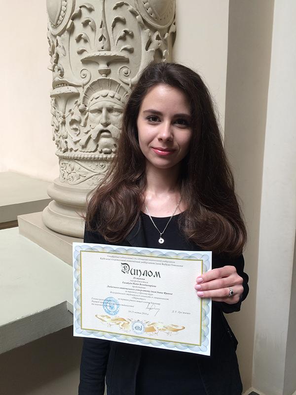 Четвертокурсниця економічного факультету Надія Галабуда – срібний призер ІІ етапу Всеукраїнської студентської олімпіади зі спеціальності «Маркетинг»