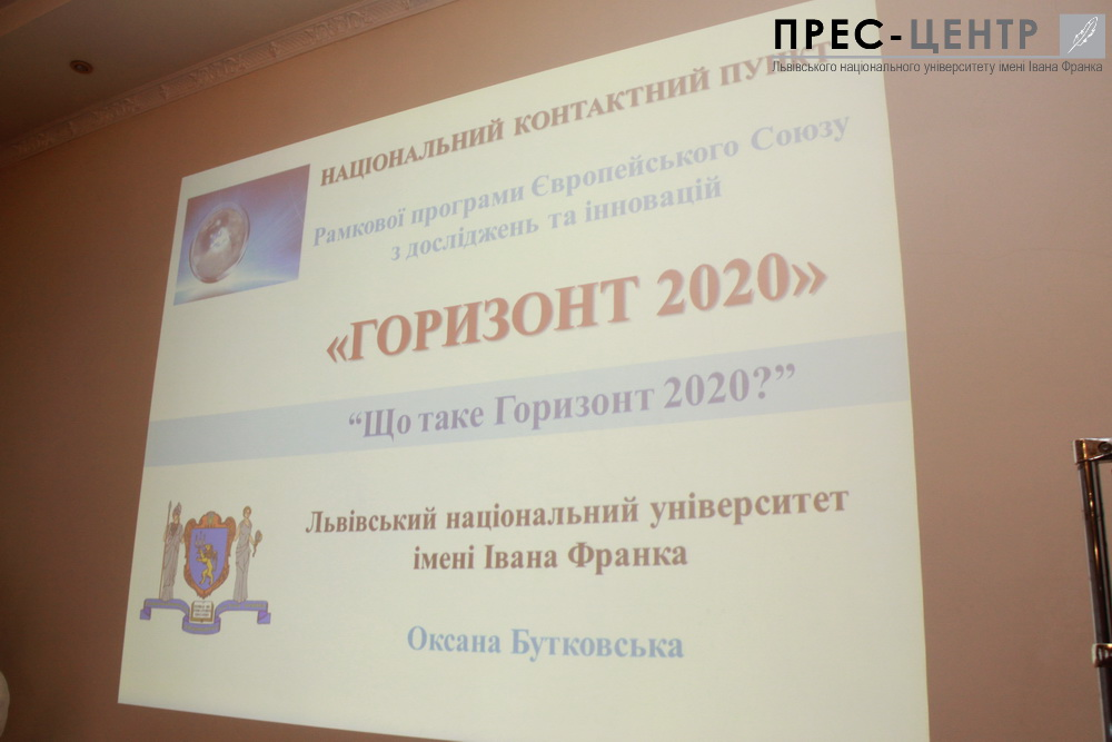 Молоді науковці Університету провели семінар «Обдаровані, інноваційні та безпечні суспільства» в рамках проекту «Горизонт 2020»