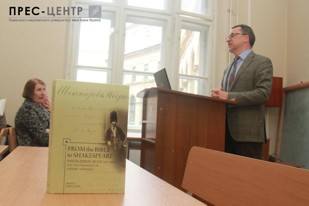 Українсько-американський філолог Андрій Даниленко презентував в Університеті книгу «Від Біблії до Шекспіра: Пантелеймон Куліш (1819-1897) і формування української літературної мови»