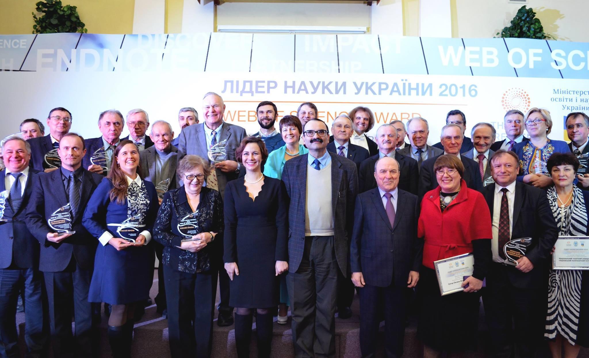 Наукові публікації Університету відзначили нагородою