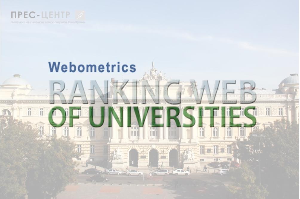 Львівський національний університет імені Івана Франка ввійшов до ТОП-5 українських університетів у рейтингу Webometrics