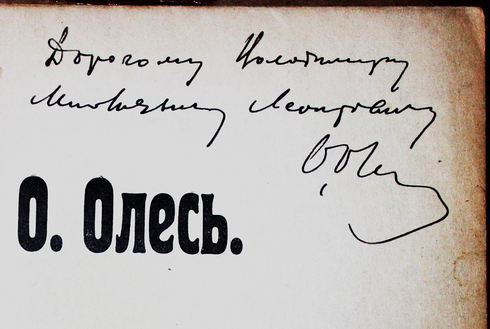 Книги з автографами Олександра Олеся, Дмитра Чижевського та Сергія Єфремова поповнили фонд університетської бібліотеки