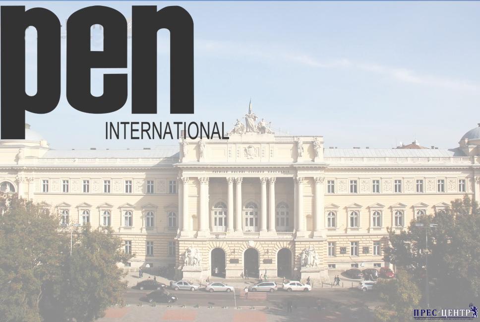 Львівський університет долучиться до Міжнародного конгресу ПЕН-клубу