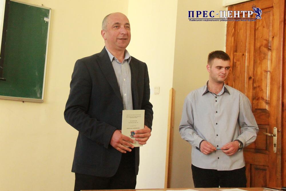 Студентська наукова конференція «Реалії, проблеми та перспективи розвитку географії в Україні»