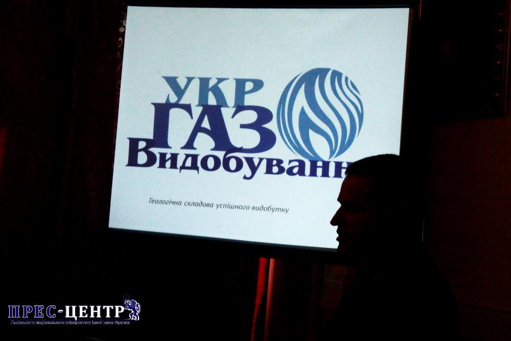 «Укргазвидобування» ініціює співпрацю з Львівським університетом