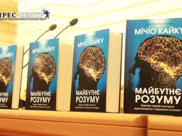 В Університеті презентували бестселер Мічіо Кайку «Майбутнє розуму»