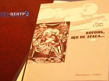 «Вогонь, що не згаса…»: презентація книги професора Тараса Салиги