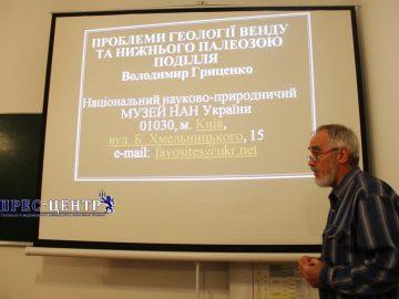 Розпочала роботу VІIІ Всеукраїнська наукова конференція «Проблеми геології фанерозою України»