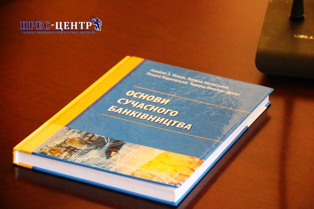 В Університеті презентували книгу «Основи сучасного банківництва»