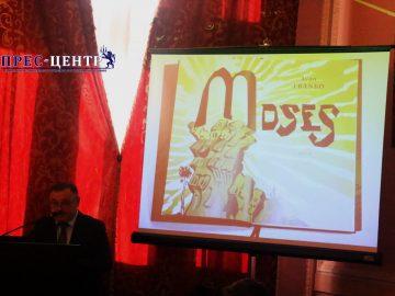 В Університеті презентували коментоване видання-білінгву поеми Івана Франка «Мойсей»