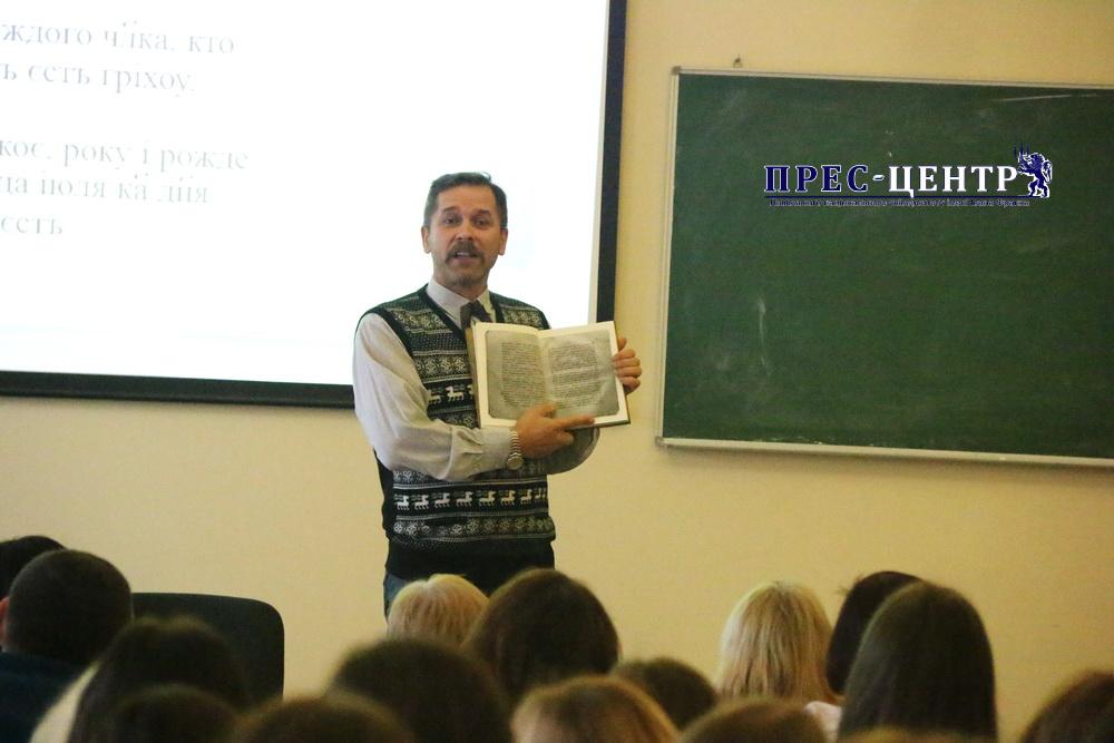 В Університеті відбулась презентація перевидання унікальної пам'ятки ХVII ст.