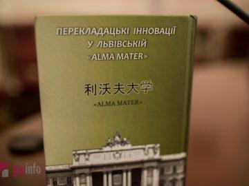 Презентація білінгвальної  «Антології українського та китайського письменства»