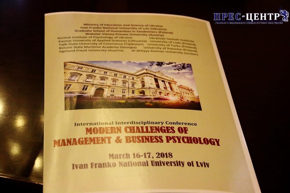 В Університеті експерти з 10 країн світу обговорювали психологію бізнесу та управління