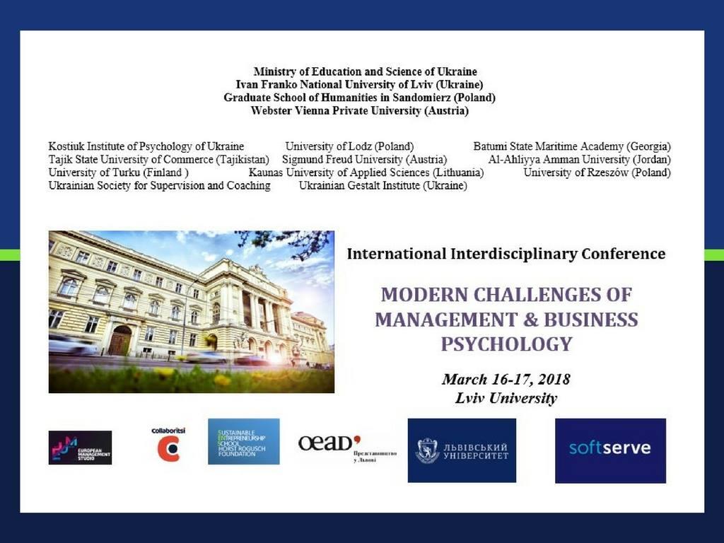 Міжнародна науково-практична конференція «Психологія бізнесу та управління: виклики сьогодення» (запрошуються усі бажаючі)