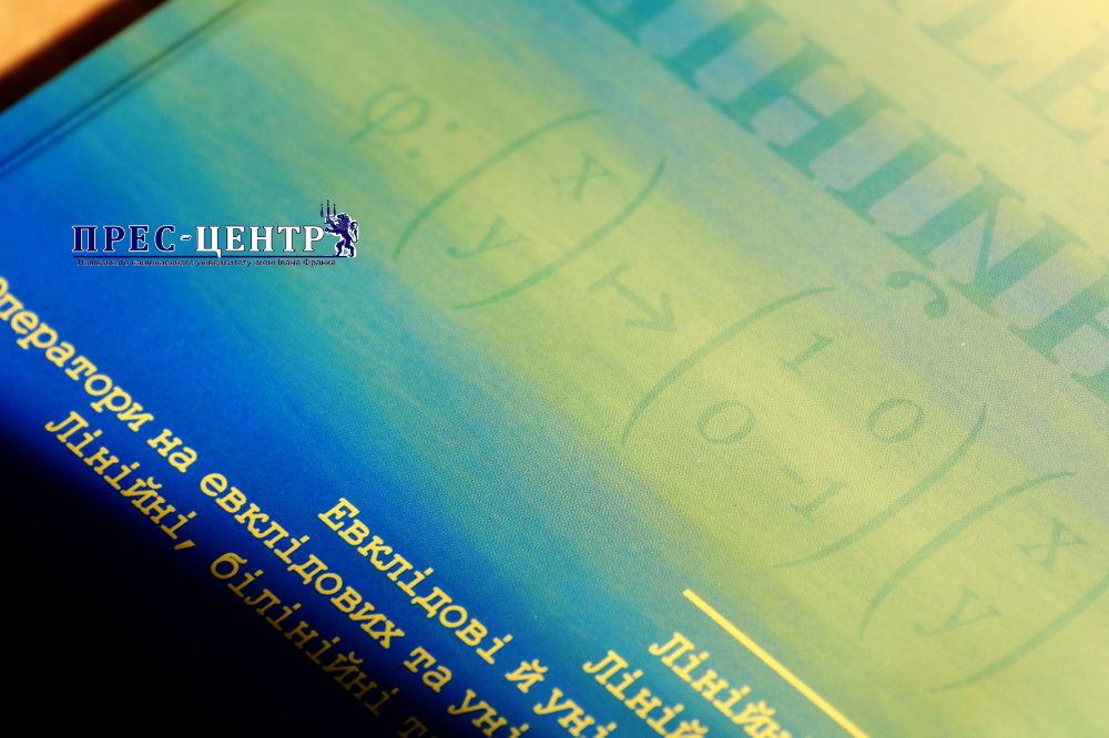 Підсумки Всеукраїнського конкурсу наукових робіт з галузі знань «Математика та статистика.  Прикладна математика (механіка)»