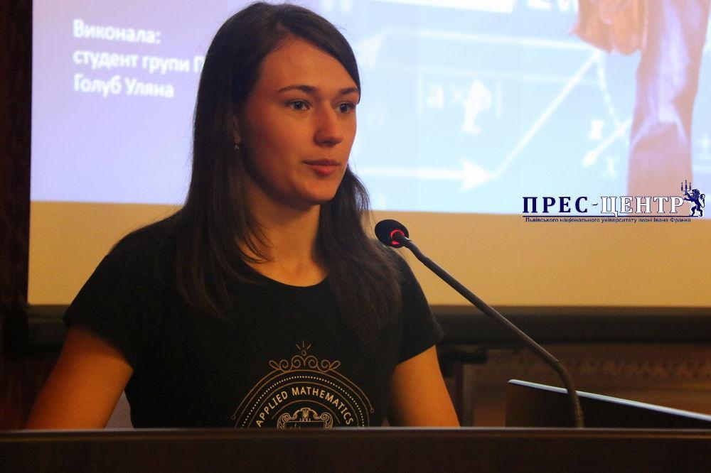 В Університеті стартувала Міжнародна студентська наукова конференція з прикладної математики та комп'ютерних наук