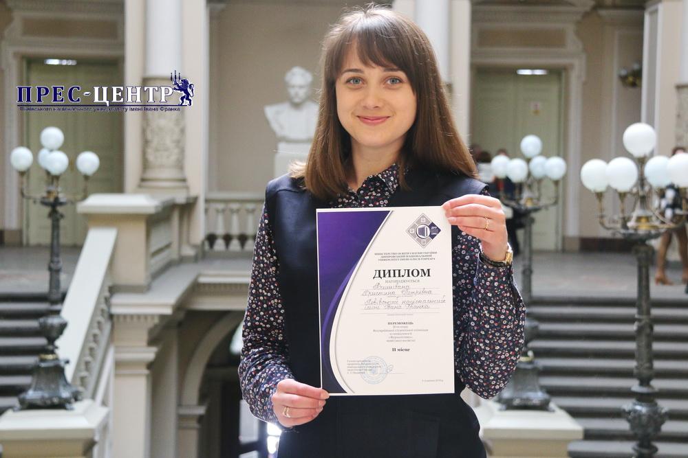 Христина Вишивана – призерка Всеукраїнської студентської олімпіади зі спеціальності «Журналістика»