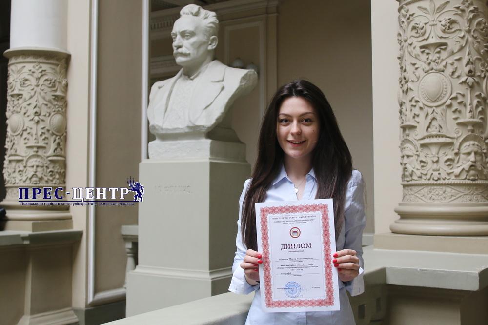 Марта Біланюк – переможниця Всеукраїнської студентської олімпіади з географії