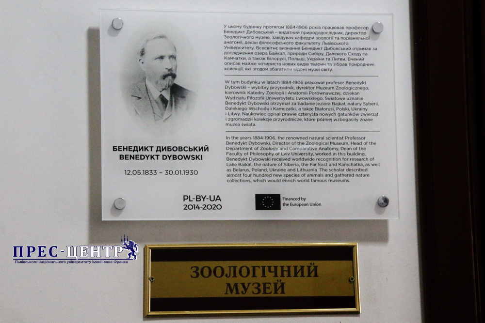 An International Conference devoted to Benedict Dibowski's heritage was opened