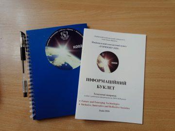 «Можливості програм «ГОРИЗОНТ 2020» та «Еразмус+»