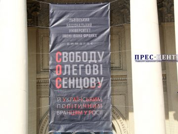 Львівський університет вимагає свободу українським політичним бранцям у Росії