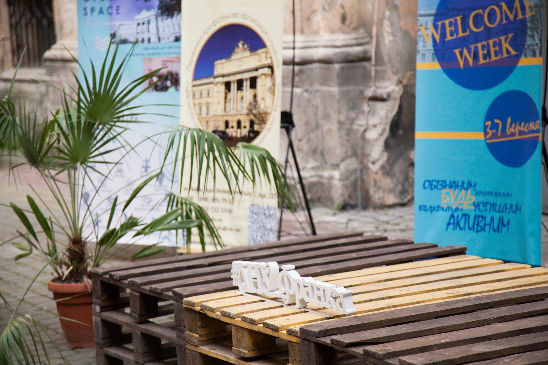 З 3 до 7 вересня у Львівському національному університеті імені Івана Франка відбувся Welcome week