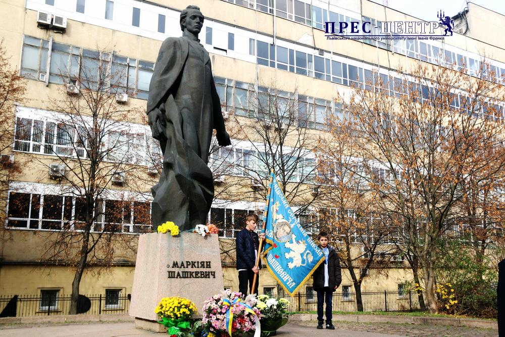 Університетська спільнота відзначила 207 річницю від дня народження Маркіяна Шашкевича