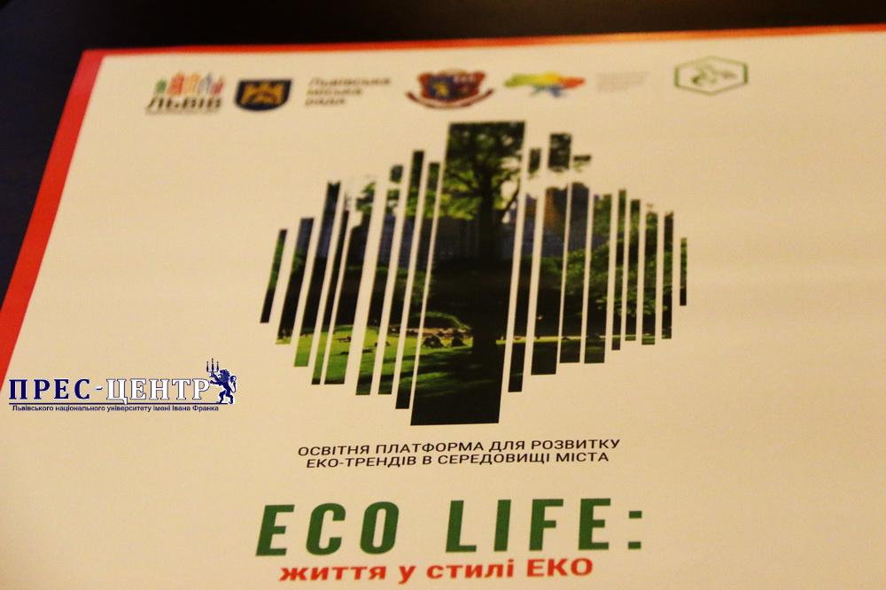 Стартував проект «ECO LIFE: життя у стилі еко»