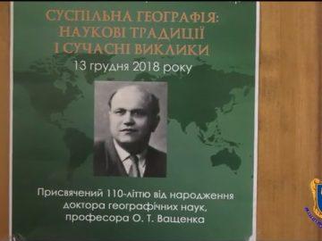 Всеукраїнський науковий семінар, присвячений 110-літтю від дня народження О.Ващенка