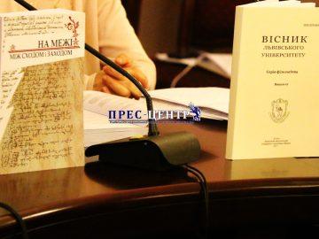 У Львівському університеті презентували видання, присвячені науковій спадщині Ярослава Дашкевича