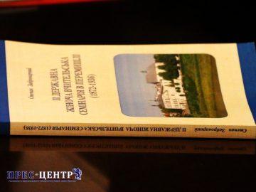 В Університеті презентували книгу професора Степана Заброварного