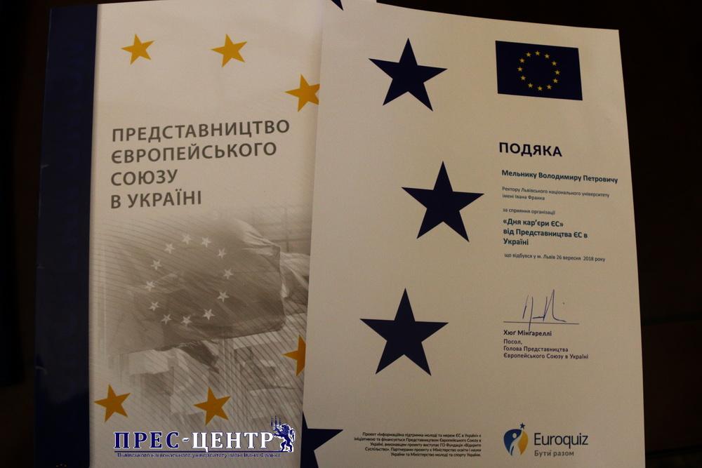 Представництво Європейського Союзу високо оцінило День кар'єри ЄС у Львівському університеті