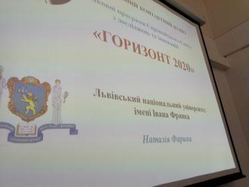 «Можливості програми «ГОРИЗОНТ 2020»