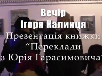Презентація книжки Ігоря Калинця