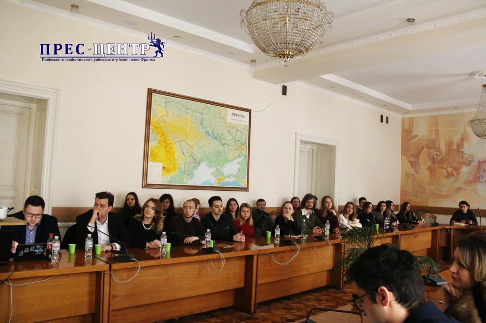 У Львівському університеті обговорили перспективи кар'єри в міжнародному праві