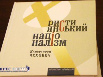 У Львівському університеті презентували книгу «Християнський націоналізм»