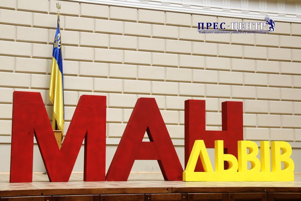 Міжнародна конференція учнів-членів Малої академії наук «Україна очима молодих» відбулася у Львові