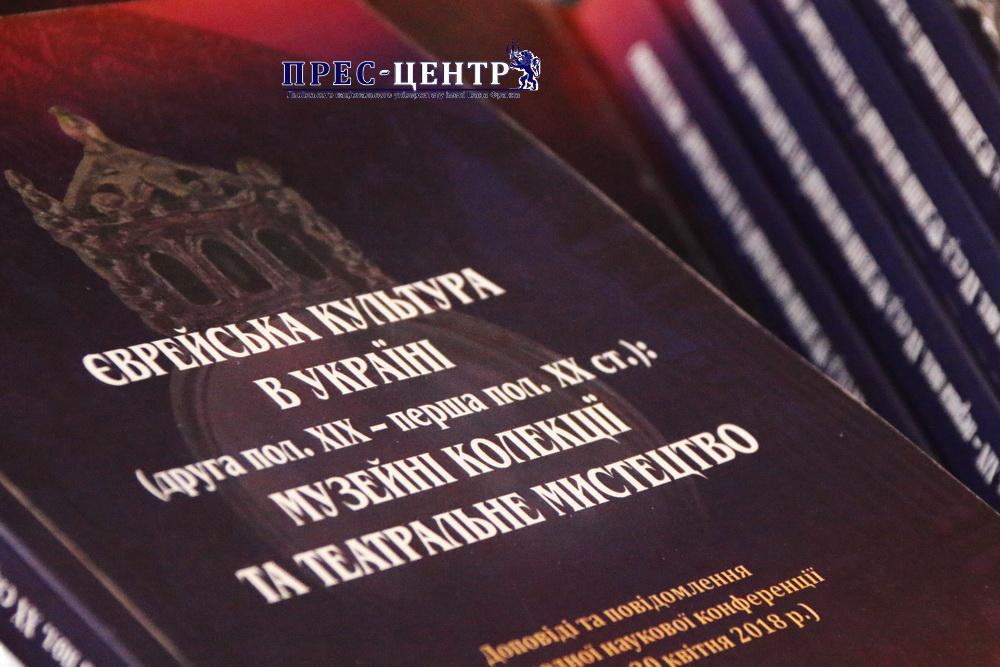 У Львівському університеті презентували збірник «Єврейська культура в Україні: музейні колекції та театральне мистецтво»