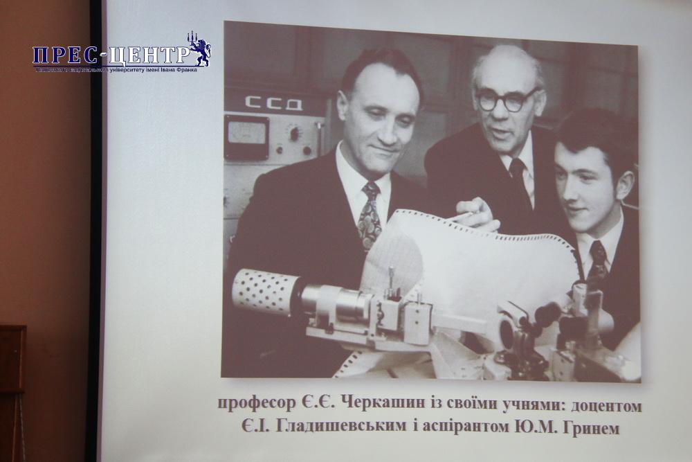 Життя в науці і для науки: науковий семінар до 95-річчя від дня народження Євгена Гладишевського