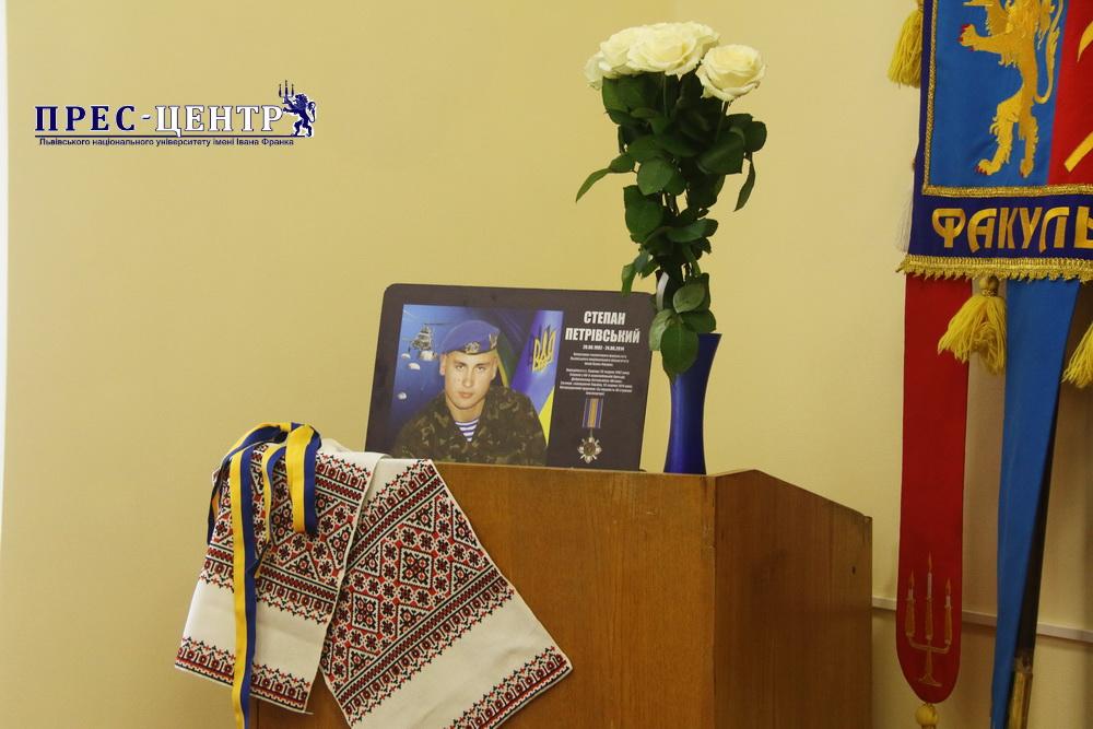 В Університеті відкрили меморіальну аудиторію імені Степана Петрівського