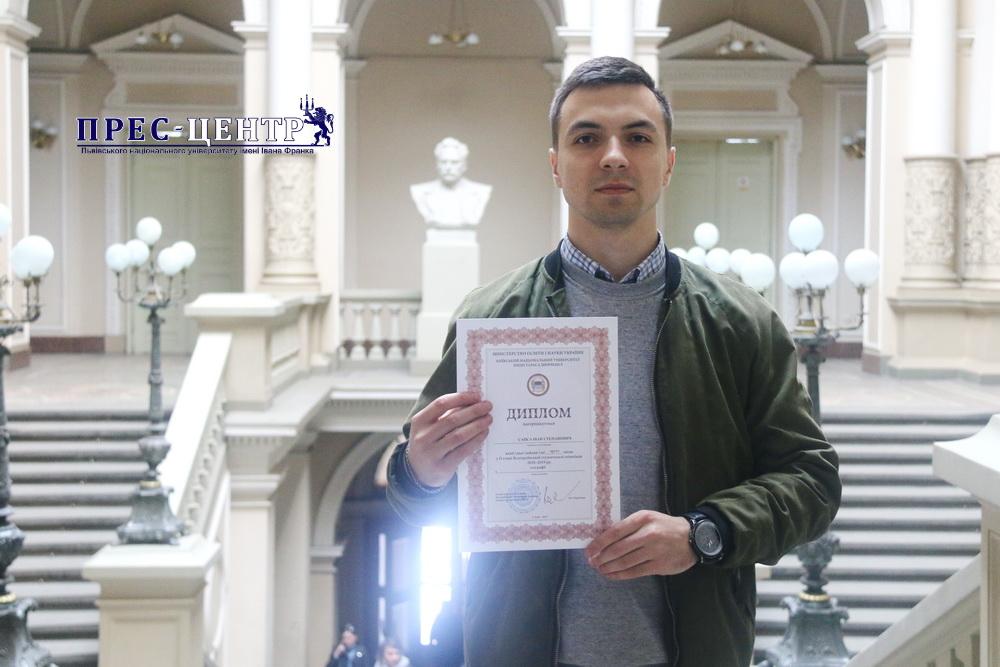 Іван Сапса – призер Всеукраїнської студентської олімпіади з географії